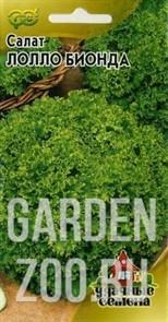 Салат Лолло Бионда листовой,зеленый 50,0г